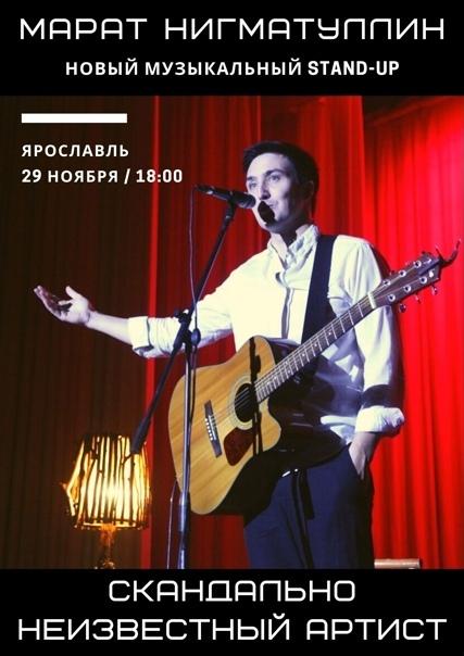 Афиша Ярославль Марат Нигматуллин / 29.11 / Ярославль