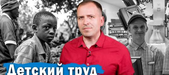 Детский труд (Константин Семин)