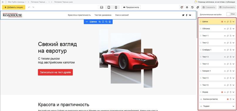 Турбо-страницы Яндекса: пошаговое руководство, изображение №16