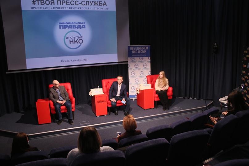В КФУ рассказали о проекте, который помогает НКО достучаться до журналистов, изображение №2