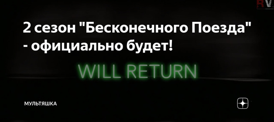 """2 сезон """"Бесконечного Поезда"""" - официально будет!"""