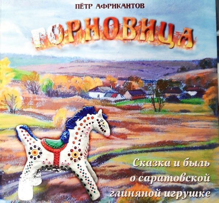 Через месяц, 13 августа, в Саратове стартует IV Всероссийский летний фестиваль народных мастеров и художников «Палитра ремёсел», организованный Палатой ремёсел при участии министерства эконом