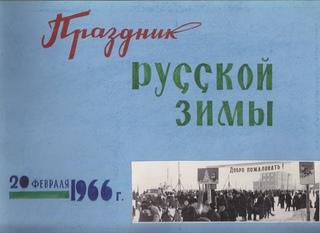 Праздник русской зимы. 20 февраля 1966 г.