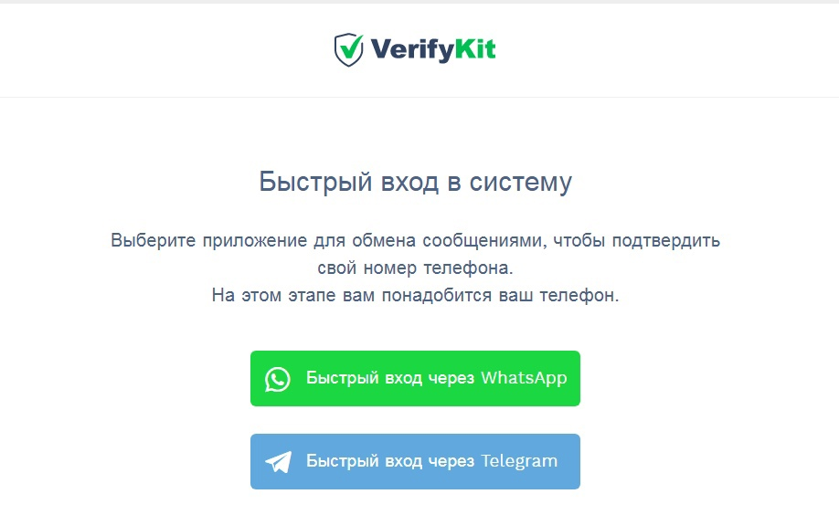 Страница входа в GetContact