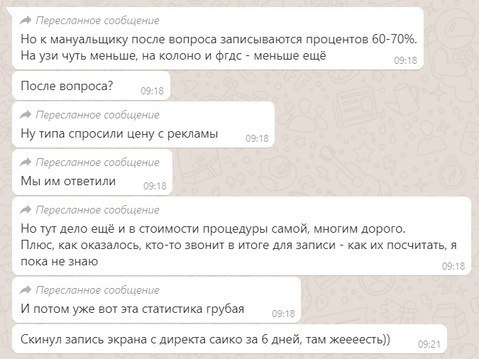 Скрин ответа менеджера клиники по статистики заявок))