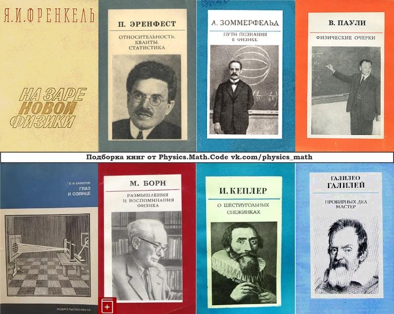 Популярные произведения классиков естествознания [1970-1987]