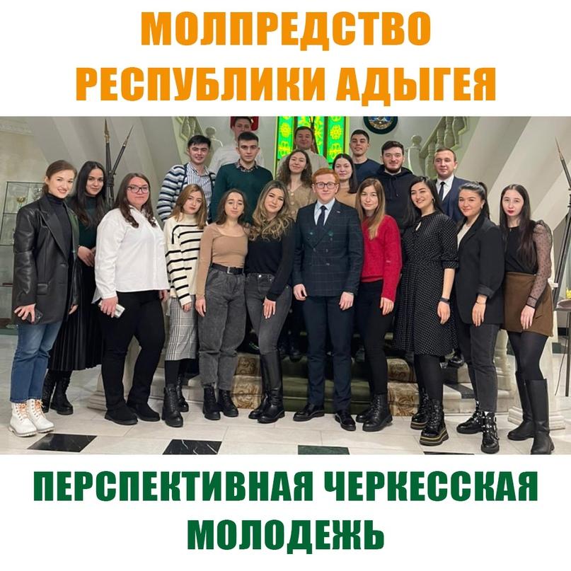 Молодежное представительство Республики Адыгея-это молодежная общественная орган...