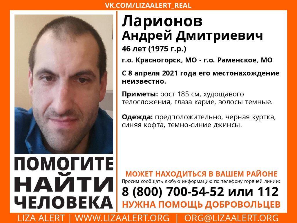 Внимание! Помогите найти человека!nПропал #Ларионов Андрей Дмитриевич, 46 летnг