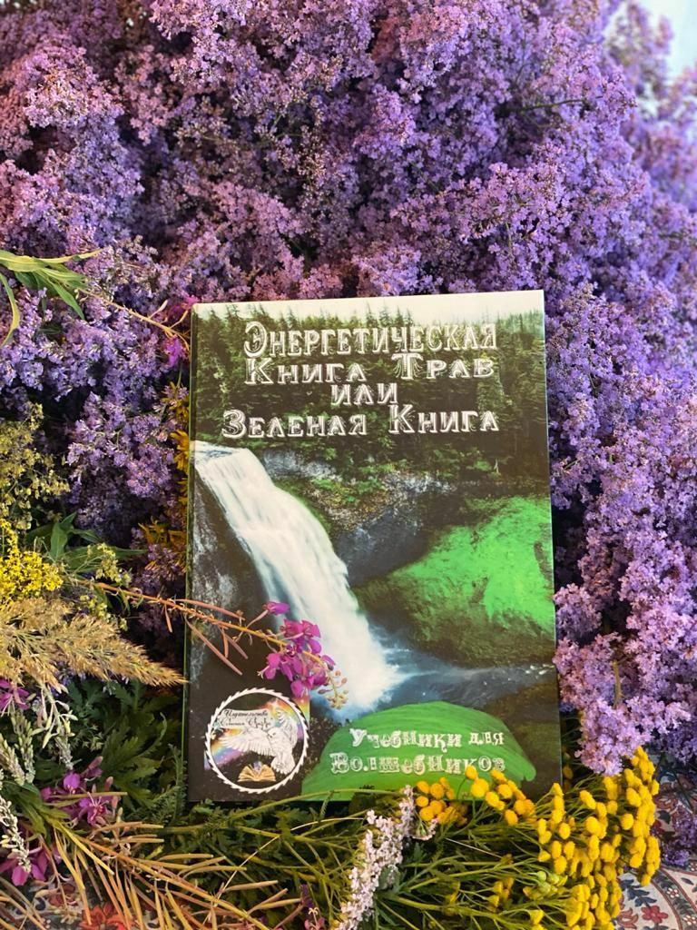 Читать книгу про растения
