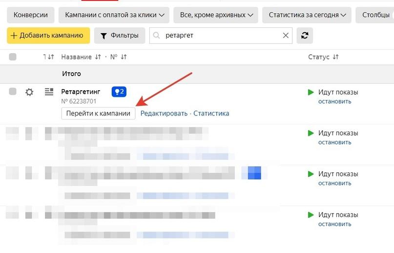 Стоит Ли Запускать Другие Таргетинги В Яндекс.Директе, Кроме Ключевых Слов, изображение №1