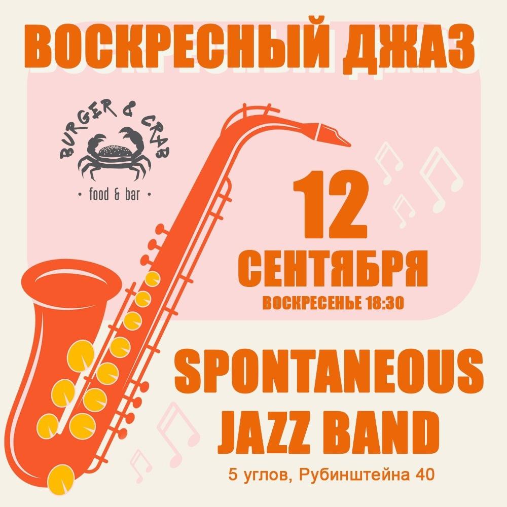 12.09 Spontaneous Jazz Band в Burger&Crab!