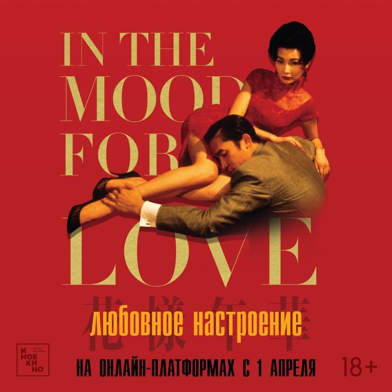 «Любовное настроение» Вонг Карвая уже можно легально посмотреть в интернете!