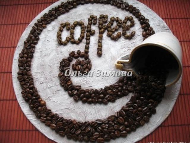 Оригинальные кофейные панно своими руками — МК и идеи, как сделать кофейное панно своими руками, поделки из кофейных зерен своими руками,