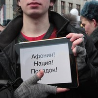 Фото Ивана Афонина