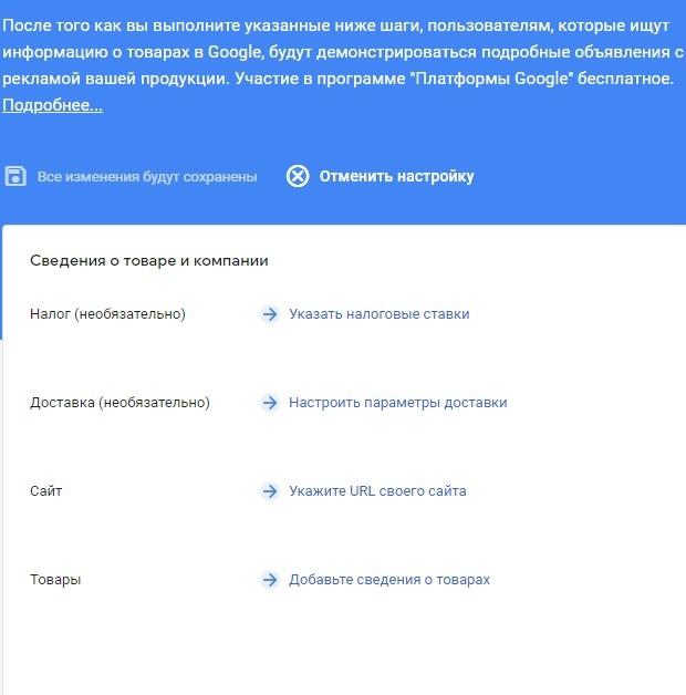 Бесплатное размещение в Гугл покупках, изображение №8