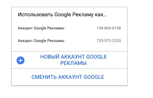 Окей Google, как зарабатывать будем?, изображение №3