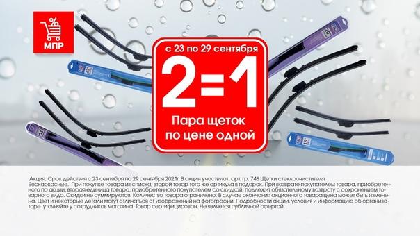 ⚡Новая выгодная акция 2=1 в #МагазинахПостоянныхРа...