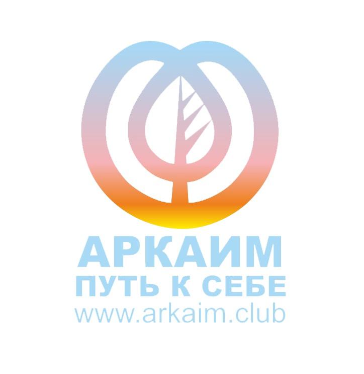 Афиша Казань Аркаим2021