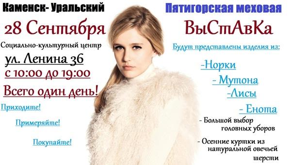 Каменск-Уральский - Едем к вам ! 28 Сентября ! ! !...