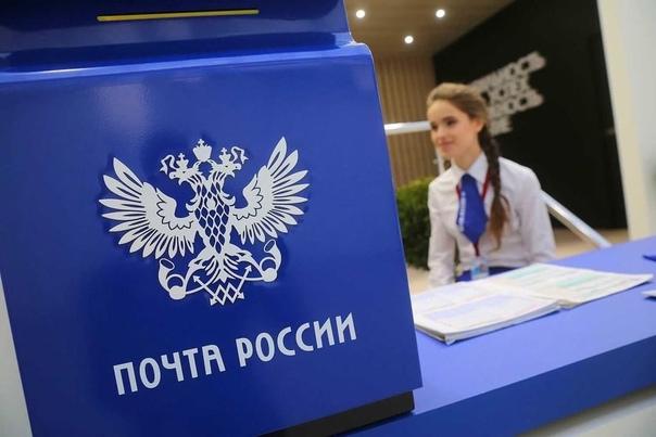 📢 Режим работы почтовых отделений Самарской област...