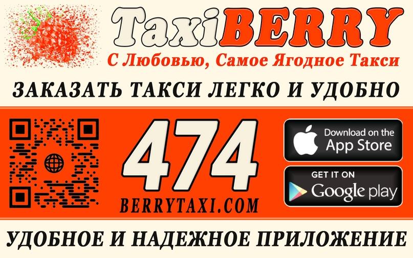 «TaxiBERRY» – современный сервис для заказа такси в городе Макеевке.