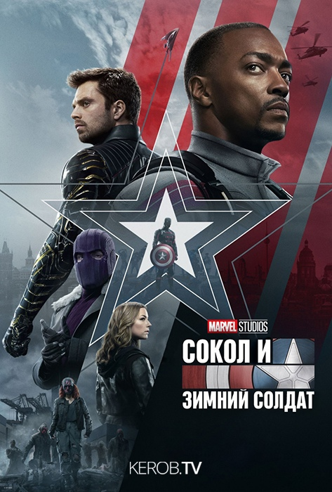 Сокол и Зимний Солдат |  The Falcon and the Winter Soldier | 1 Сезон