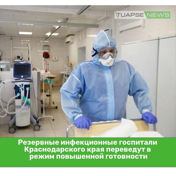 Резервные инфекционные госпитали Краснодарского кр...