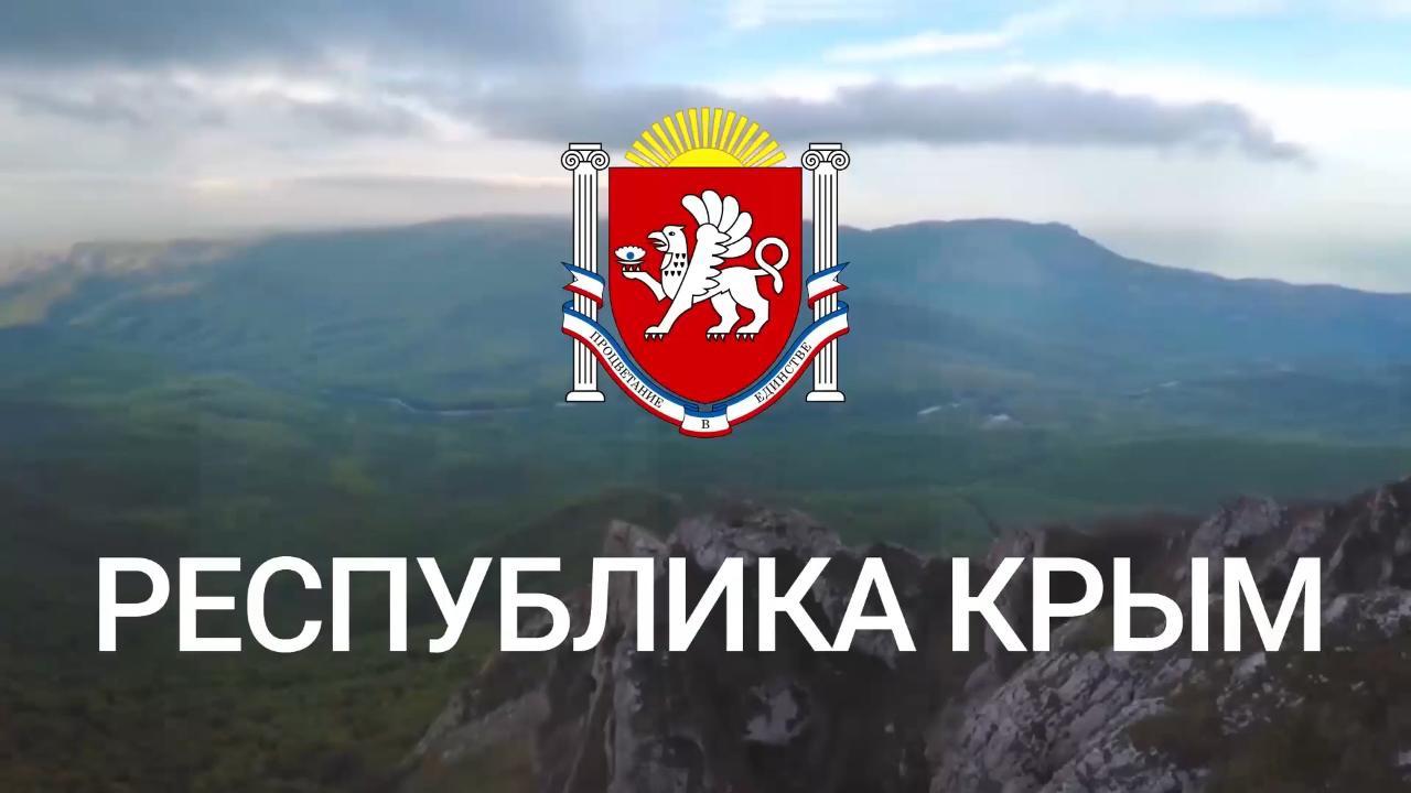 В России отмечают годовщину воссоединения с Крымом