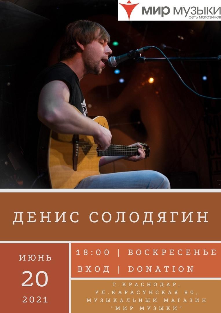 Афиша Краснодар Денис Солодягин / 20.06 / Краснодар