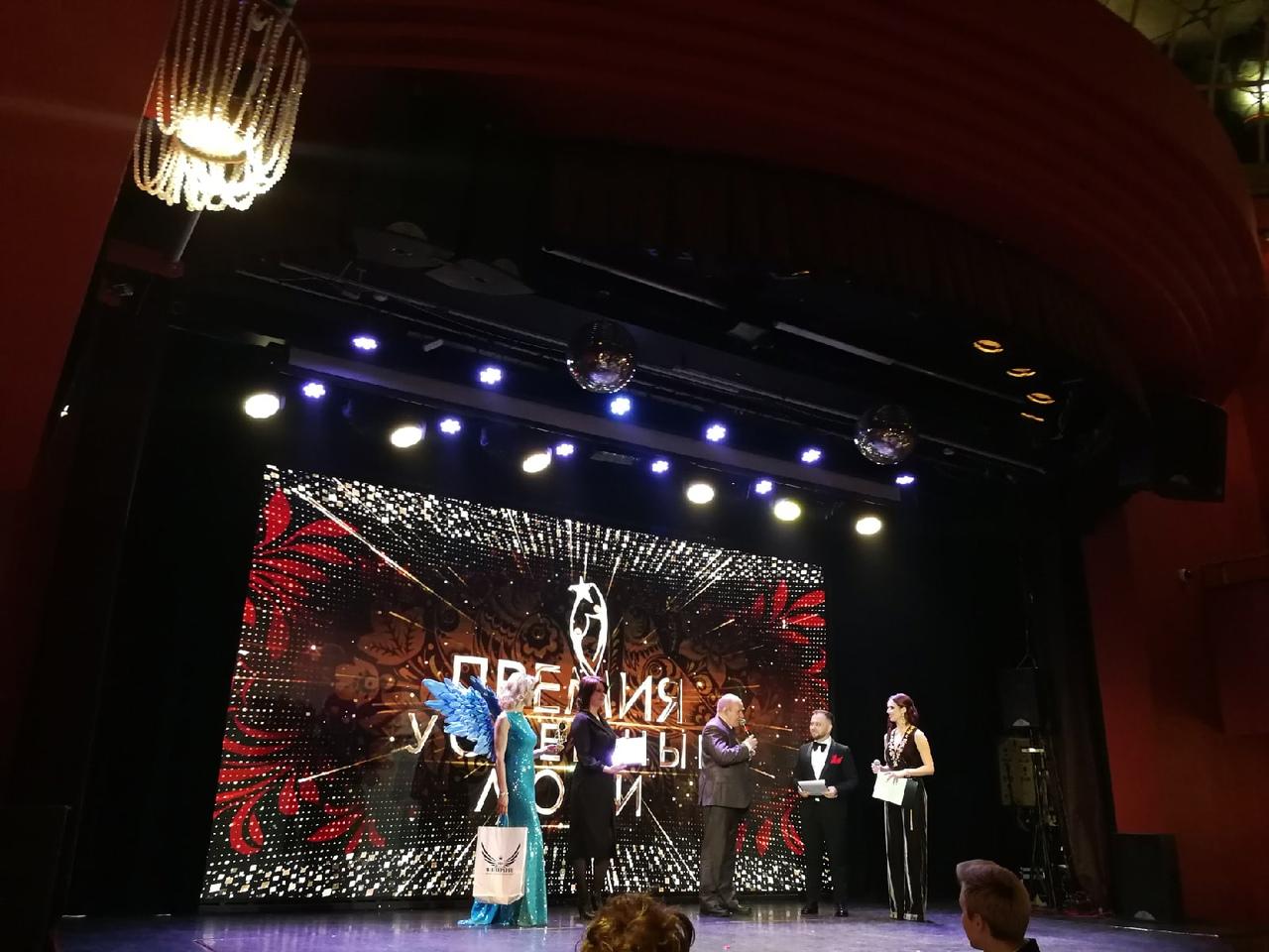 Премия «Успешные люди»