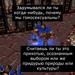 Битва за Вечность (III), Глава I: Сказания королевства Лордерон, image #23