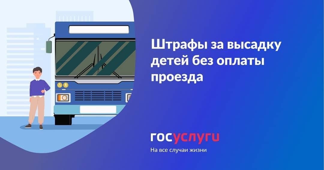 За высадку ребёнка из автобуса — штраф до 30 000 рублей