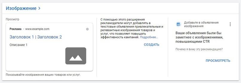 Расширение с изображениями на поиске в Google Ads, изображение №3