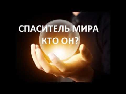 РАСКРЫТИЕ ПРОРОЧЕСТВА МЕССИНГА О СПАСИТЕЛЕ МИРА. Радеев Владимир(муже)