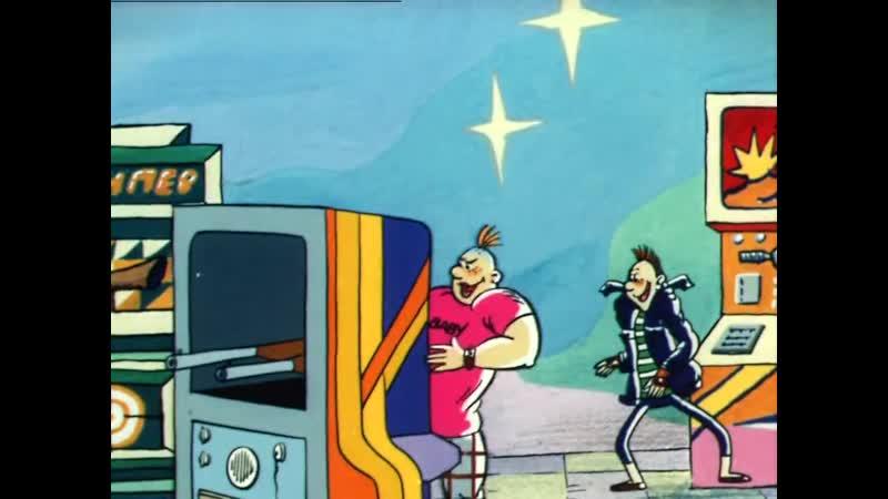 ЕСЛИ БЫ Я БЫЛ МОИМ ПАПОЙ 2 1988 мультфильм короткометражка. Юрий Бутырин