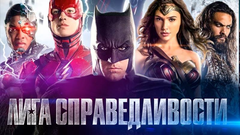 Лига справедливости 2017 Обзор Трейлер 4 на русском