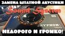 DL AUDIO gryphon lite 165 Отличный вариант на замену штатки за 1490р и не только!