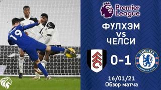 Фулхэм - Челси (0:1). Обзор матча. Fulham 0-1 Chelsea. Review.