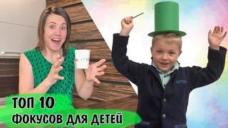 ТОП 10: Простые фокусы для детей в домашних условиях и их секреты