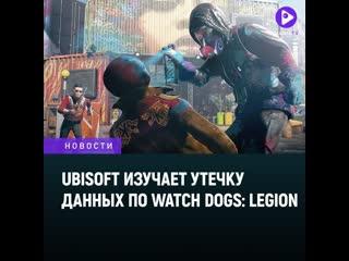 Ubisoft изучает утечку данных по Watch Dogs: Legion