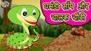 Ghamandi Saap aur Chalak Chiti | Snake And Ants | Hindi Kids Stories With Moral | Kahaniya