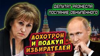Послание Путина - это попытка купить избирателей на выборы в Госдуму, считает депутат Вера Ганзя.