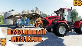 МТЗ 82UK и Кировец К744 Р4 для Farming Simulator 19 / Новый уровень российских модов для ФС 19
