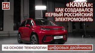 «КАМА»: как создавался первый российский электромобиль на основе технологии цифровых двойников