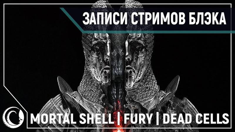 Mortal Shell | Fury Unleashed | Dead Cells [04.07.2020]