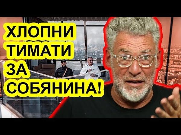 Жополиз Тимати и его бургеры Артемий Троицкий