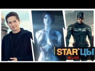 STAR'цы Live - Павел Дуров, новинки от Microsoft, Первый мститель: Другая война