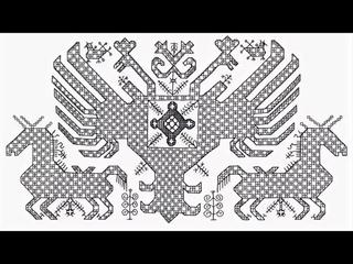 Кто был до двуглавого орла в Русской символике? Двуглавый орёл в Русском орнаменте. .