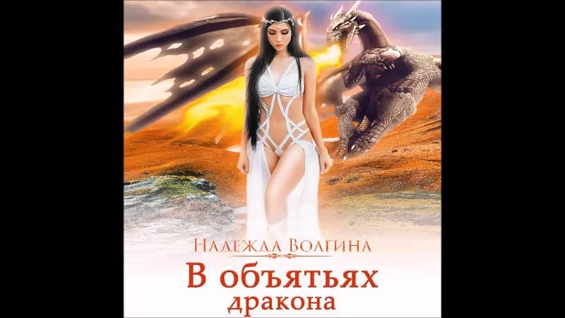 Волгина Надежда В объятьях дракона Золкин Михаил Маркина Юлия
