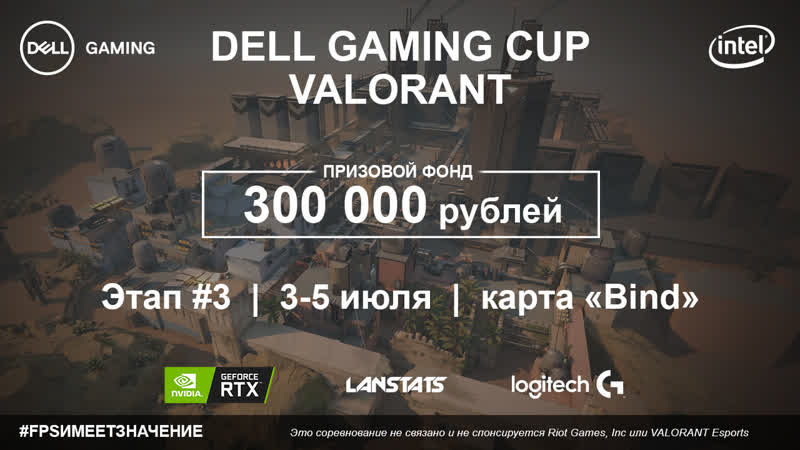 Dell Gaming Cup по VALORANT by GrOm_0_ZeKa | Группа E П21 Э3